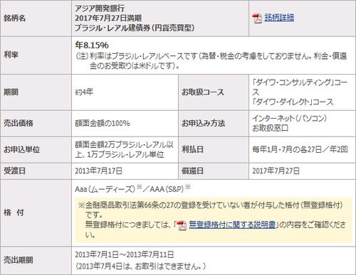 130627_daiwa