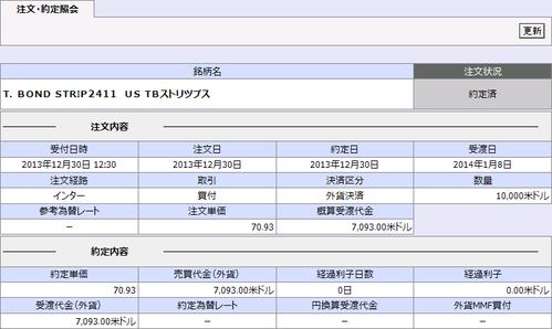 131230_daiwa