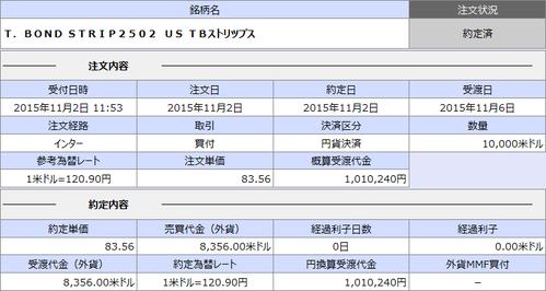 151102_daiwa