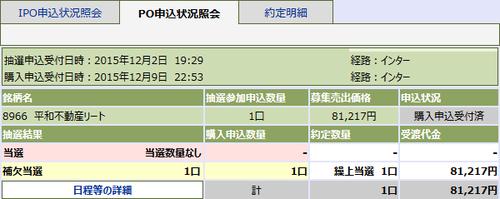 151210_daiwa_ipo
