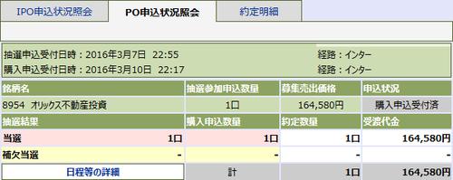 160313_daiwa_8954