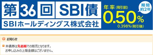 170318_sbi_sbibond