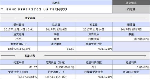 171114_daiwa_zero1
